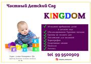 детский сад KINGDOM